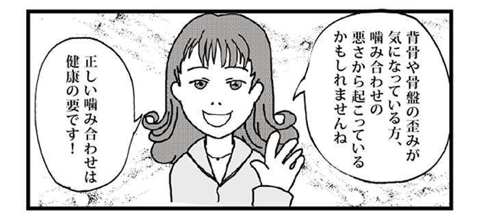顎関節症治療マンガ解説